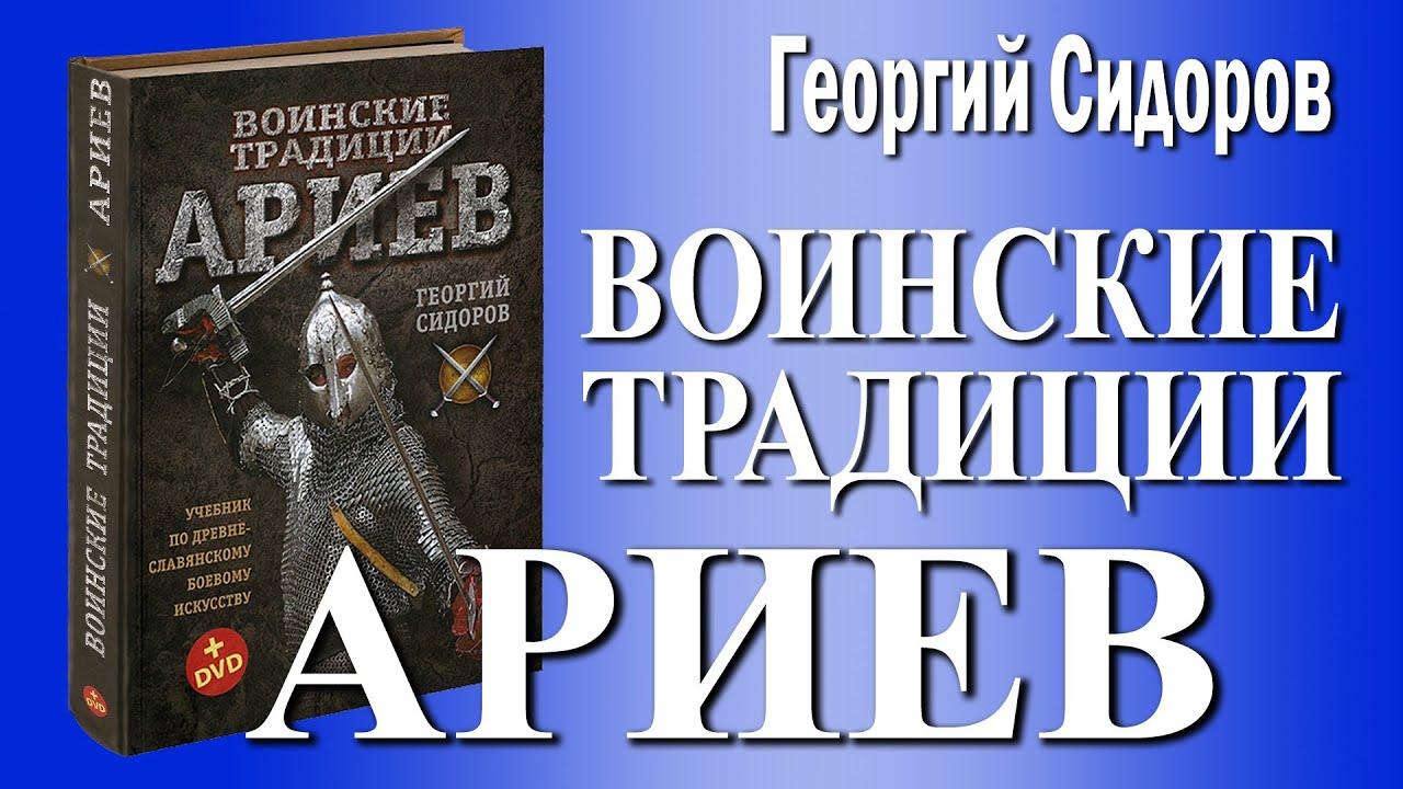 Георгий Сидоров. Воинские традиции ариев. Историк и писатель о .