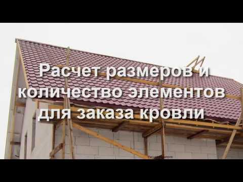 видео: Кровля крыши металлочерепицей. Расчет элементов для заказа. Часть 1