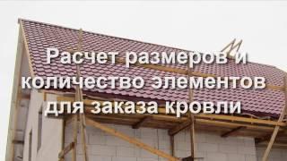 видео Расчет стоимости крыши: как посчитать материал на конструкцию кровли