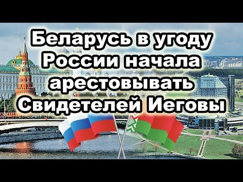 Впервые в истории Беларусь арестовала Свидетеля Иеговы | Новости от 27.02.2020