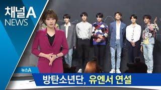 방탄소년단, 다음주 유엔 총회 연설 나선다 | 뉴스A