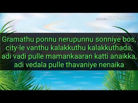 Graamatthu ponnu- tamil karaoke Malaysia
