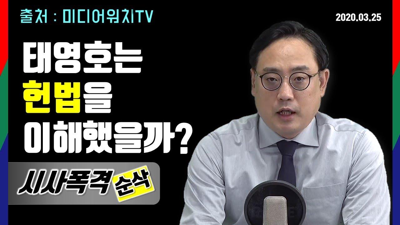 [변희재TV] [시사폭격 순삭] 태영호는 헌법을 이해했을까?