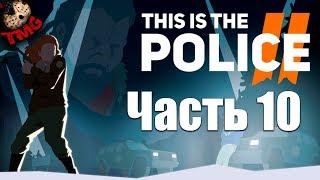 This Is Police 2 - Прохождение на русском - часть 10