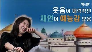 [아이즈원/이채연] 웃음이 매력적인 채연이 예능감 모음