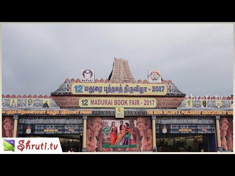Madurai Book Fair 2017 overview | 12வது மதுரை புத்தகக் காட்சி