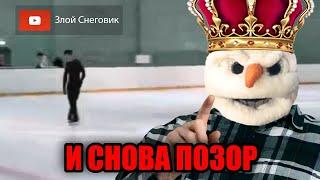 СНОВА ОПОЗОРИЛИСЬ Первый Канал и Федерация Фигурного Катания России