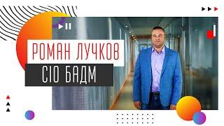 Роман Лучков / CIO БаДМ / Perceptron