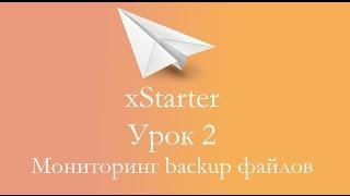 xStarter. Урок 2, мониторинг backup-файлов с отправкой уведомлений