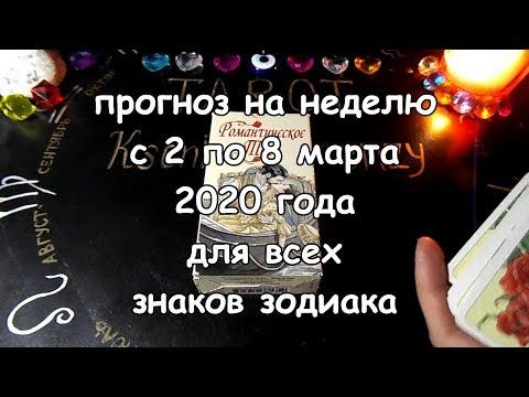 Гороскоп на неделю с 2 по 8 марта 2020 года для всех знаков зодиака на картах Романтическое Таро!