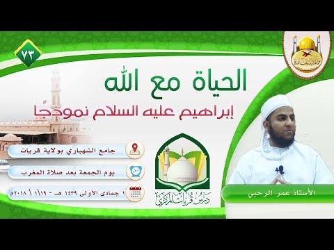 (73) الحياة مع الله أ. عمر الرحبي
