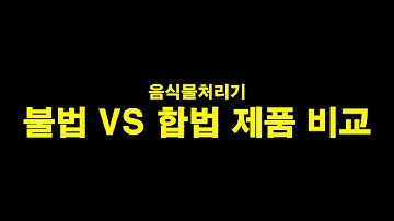 [GS윙윙] 음식물처리기 불법 VS 합법 제품 비교