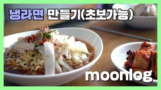 [moonlog] 초보도 가능한 냉라면 만들기(백종원쌤…