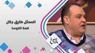 الممثل طارق جلال - قصة الكوسا - حلوة يا دنيا