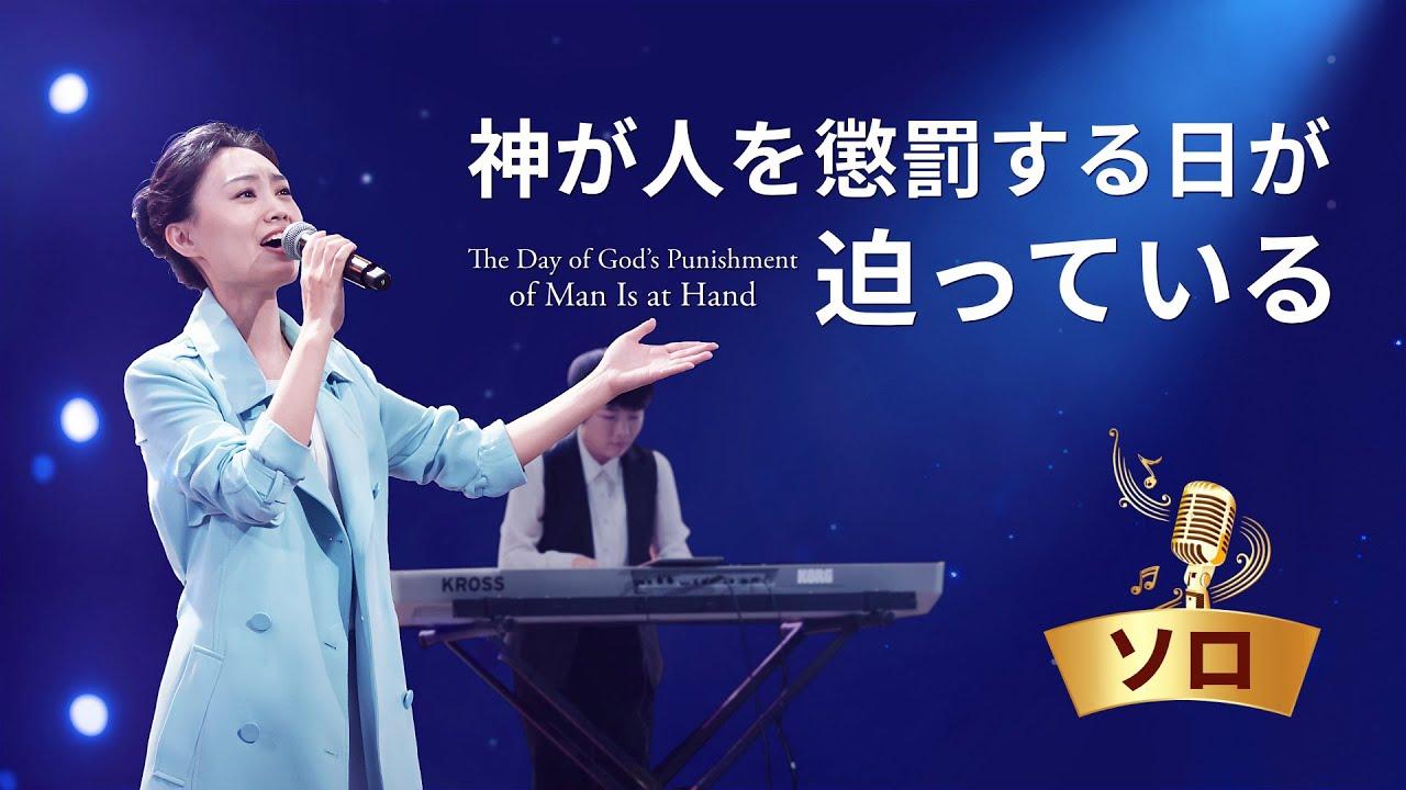 「神が人を懲罰する日が迫っている」ゴスペル音楽 日本語字幕