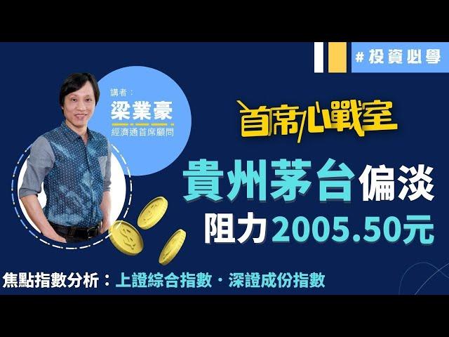 貴州茅台(600519)短期偏淡  (原片日期: 2021-07-17)