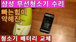 삼성 무선청소기 수리 배터리 교체, 빠는힘이 약해진 청…