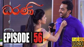 Dharani | Episode 56 30th November 2020 Thumbnail