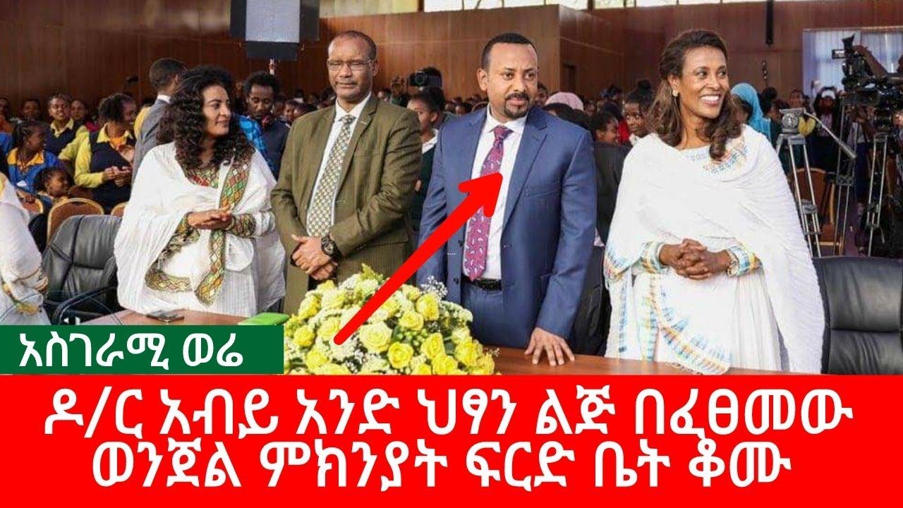News About Dr. Abiy Ahmed