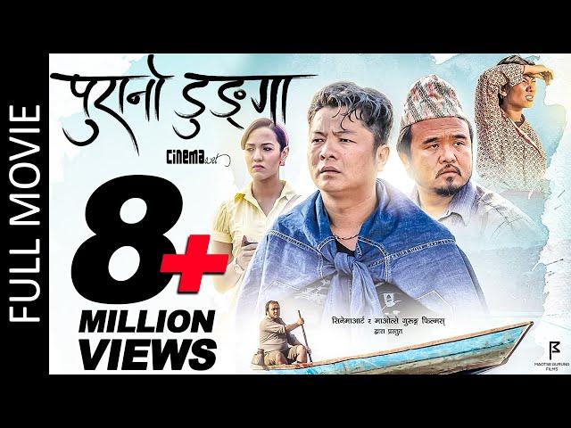 Purano Dunga   New Nepali Full Movie 2018   Priyanka Karki, Dayahang Rai, Menuka Pradhan, Maotse