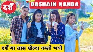 Dashain Kanda दशैँ ||Nepali Comedy Short Film || Local Production || Ocotober 2020