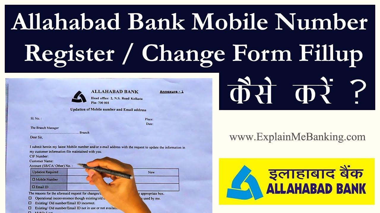 Allahabad Bank Mobile Number Registration Change Form Fillup Kaise Kare By Explain Me Banking Youtube