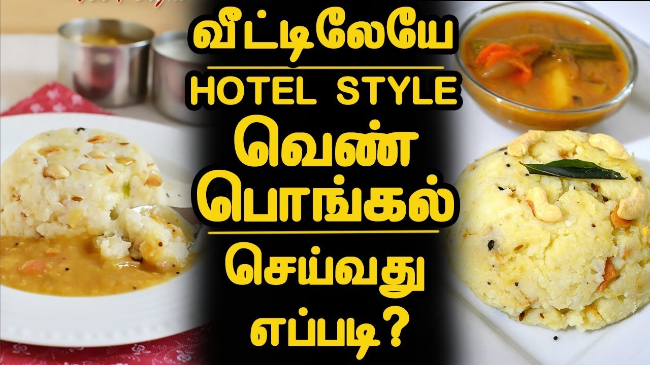 Ven pongal recipe hotel style ven pongal how to make ven pongal ven pongal recipe hotel style ven pongal how to make ven pongal in tamil forumfinder Choice Image