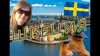 Швеция- Лучшая страна.Почему шведы хорошо живут?