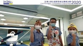 Publication Date: 2020-11-27 | Video Title: 【全港小學生運算思維比賽 - 堅暢遊】