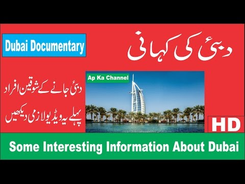 Dubai History in Urdu, Dubai Documentary in Urdu Hindi