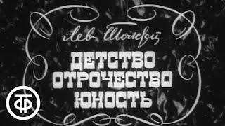 """Л.Толстой. Детство. Отрочество. Юность. Часть 1 """"Детство"""". Постановка П.Фоменко (1973)"""