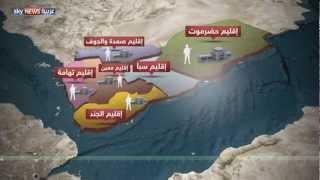 مقترح بتقسيم اليمن إلى 6 أقاليم