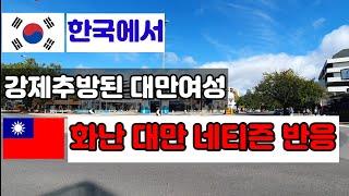 격리비용 납부 거부 후 한국에서 강제추방 조치 당한 대만여성. 대만 네티즌들 반응.