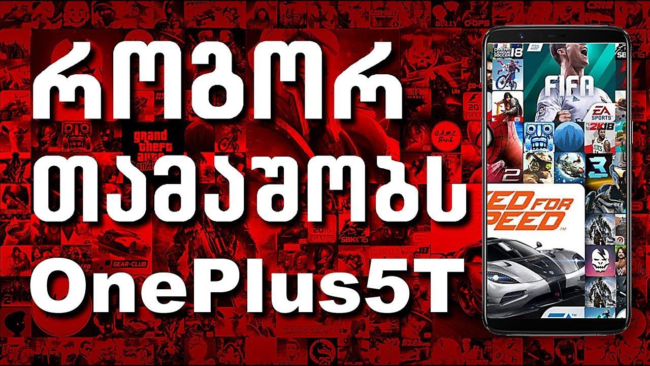 როგორია OnePlus 5T გეიმინგში?! 🔴 წურავს #OnePlus5T ?