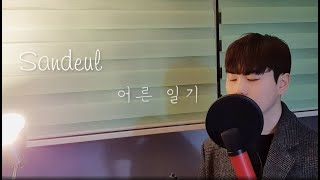 Download Sandeul (산들) - Lonesome Diary (어른 일기) | START-UP OST Part. 10 (스타트업)(cover. 낭낭)