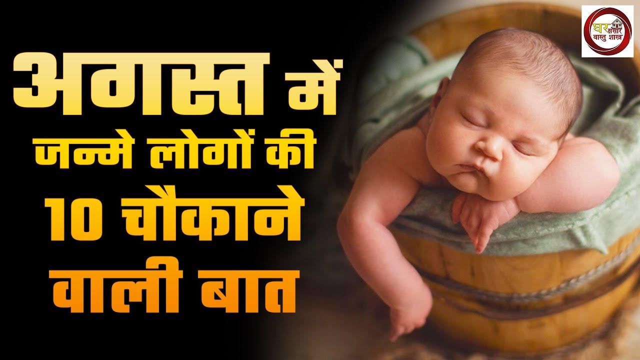 अगस्त में जन्मे लोगो की 10 चौकाने वाली बात | 10 Most Interesting Facts about People Born in August