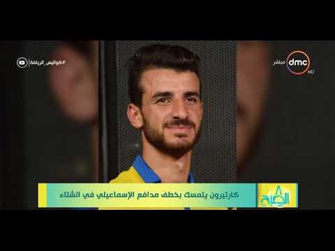 0 - فيديو - أهم وآخر الأخبار الرياضية المصريه اليوم بتاريخ 28- 10 - 2018