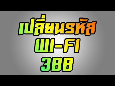เปลี่ยนรหัส wifi 3BB ภายใน 1นาที!