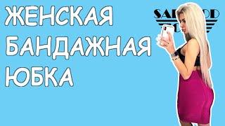 Обзор: женская бандажная юбка с рынка Садовод | Маша Копытина [sadovodopt]