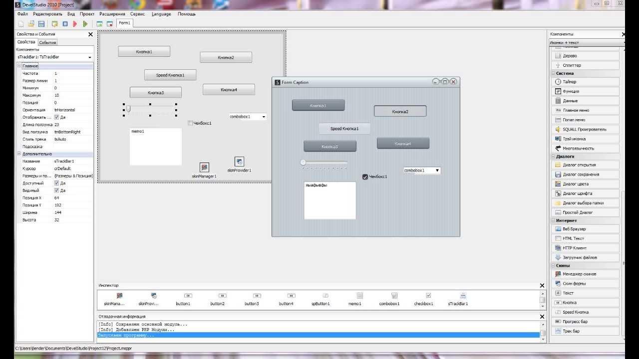 Php devel studio скачать бесплатно для windows 7 (32/64 bit).