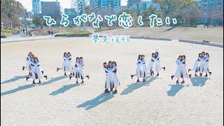 京都を拠点に活動している 坂道グループのコピーダンスユニット 夢見坂46(@nogi_kyoto_pr)です! 【25作目】ひらがなで恋したい 監督:れと 助監督:みち 夢見坂46初の ...