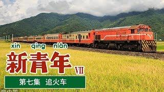 《新青年》 第七季 第七集 追火车 | CCTV纪录