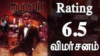 Bairavaa விமர்சனம் | Rating 6.5| Bairavaa Review | Bairavaa Public Opinion | Bairavaa Theater Review