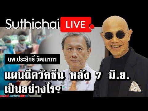 แผนฉีดวัคซีน หลัง 7 มิ.ย. เป็นอย่างไร? : Suthichai Live 31/05/2564