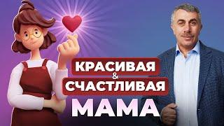 Красивая и счастливая мама советы профессионала