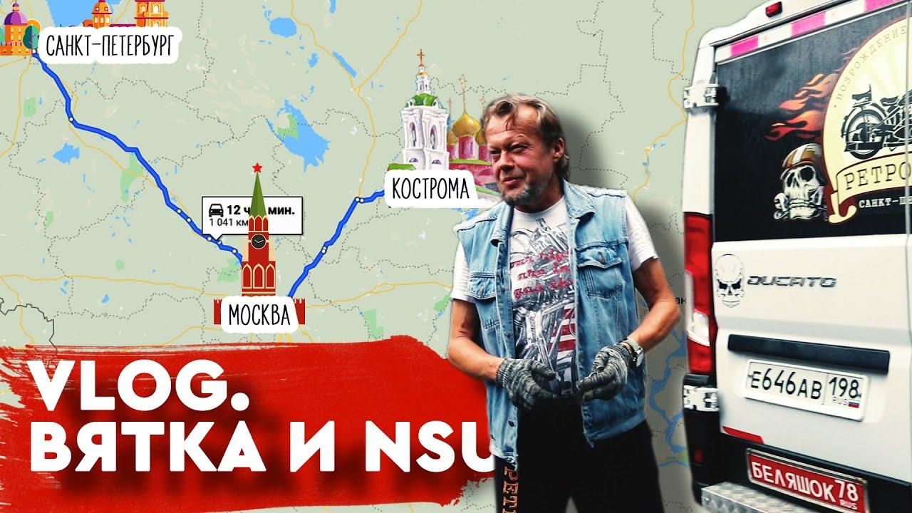 VLOG из Москвы. Забрали NSU и Вятку.
