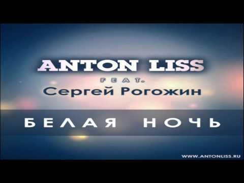 Anton Liss feat Сергей Рогожин - Белая Ночь  (Extended Mix)