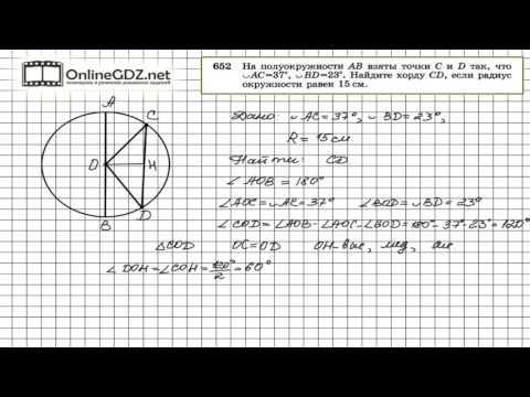 Задание №652 — Геометрия 8 класс (Атанасян)