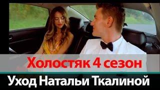 Поцелуй Алексея и Натальи Ткалиной | Холостяк 4 сезон