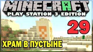 ч.29 - Храм в пустыне - Minecraft Ps3 Edition(Приключения в Minecraft PlayStation 3 Edition Подпишитесь чтобы не пропустить новые видео. Подписка на мой канал - http://bit.ly/..., 2014-05-28T06:30:01.000Z)